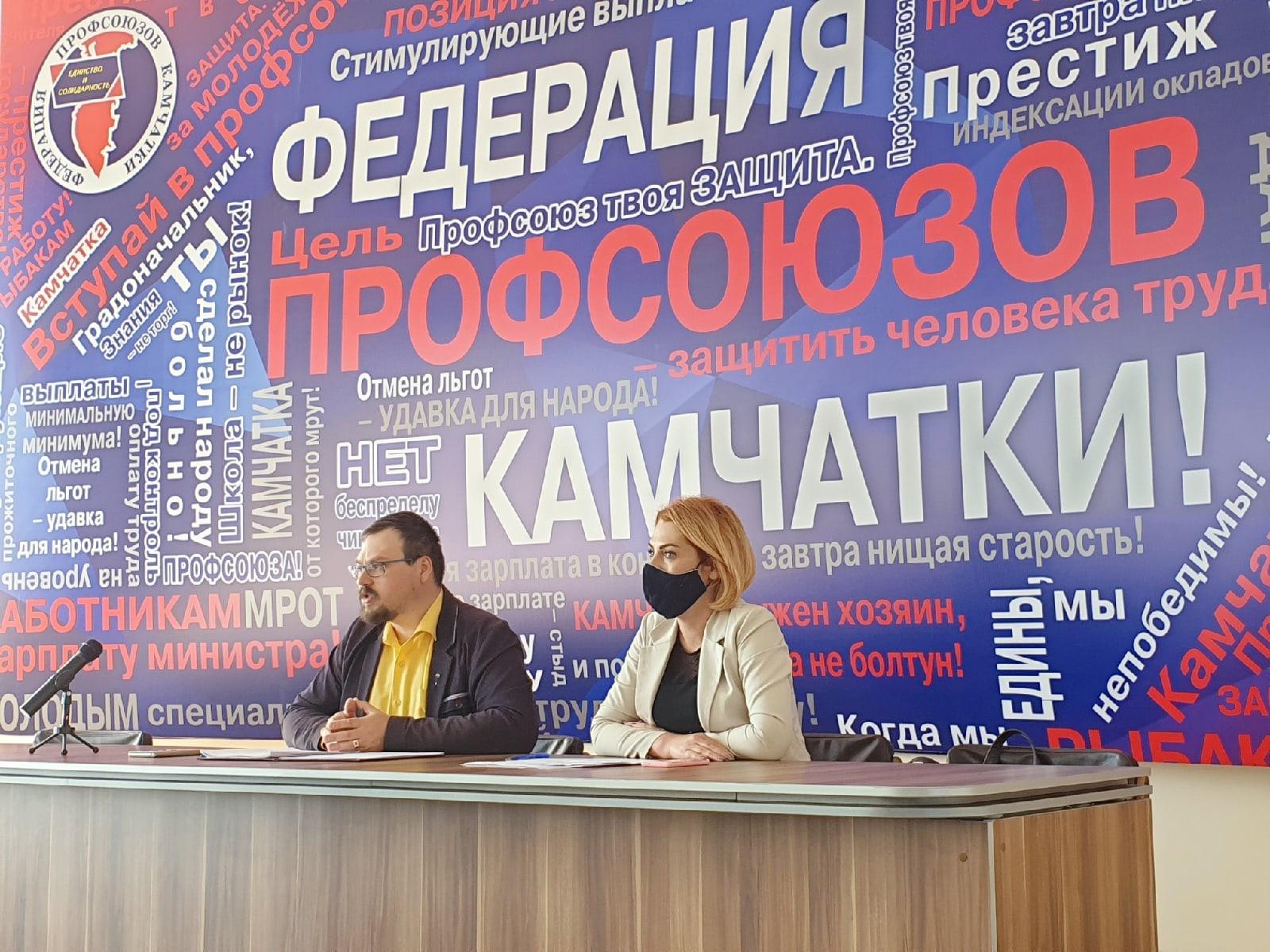 Сегодня на внеочередной конференции федерации профсоюзов Камчатки избран новый председатель